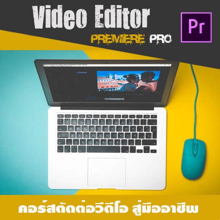 Video Editor Premiere Pro