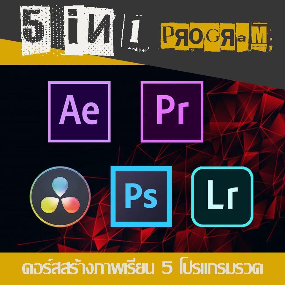 5 PROGRAMS IN 1