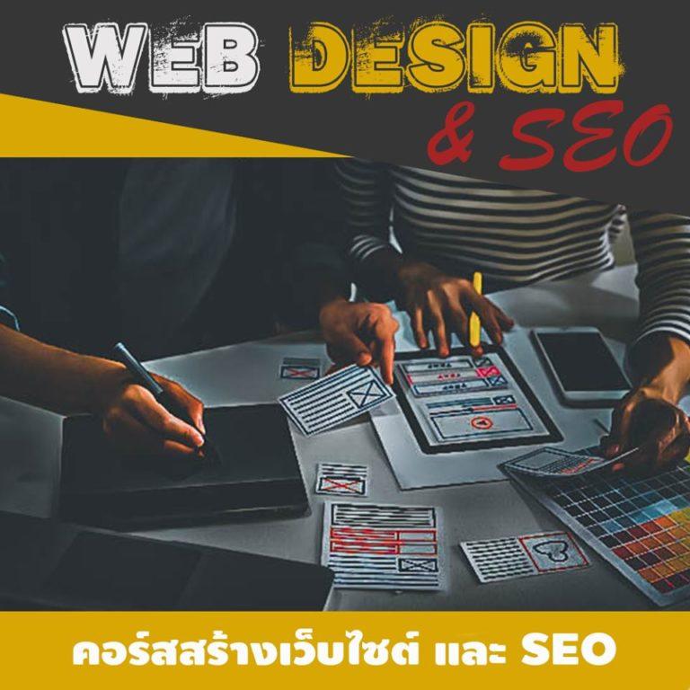 คอร์สสร้างเว็บไซต์และ SEO