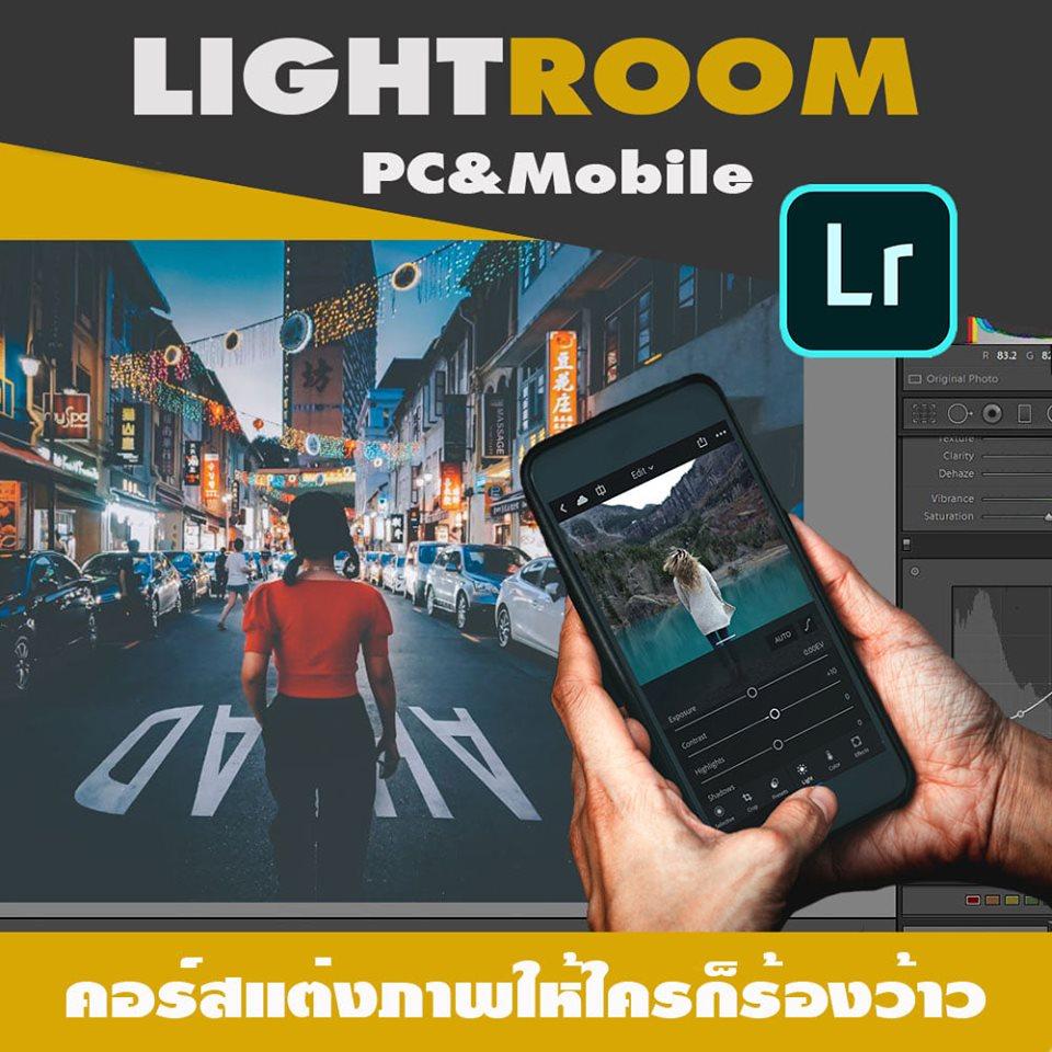 Lightroom PC&Mobile