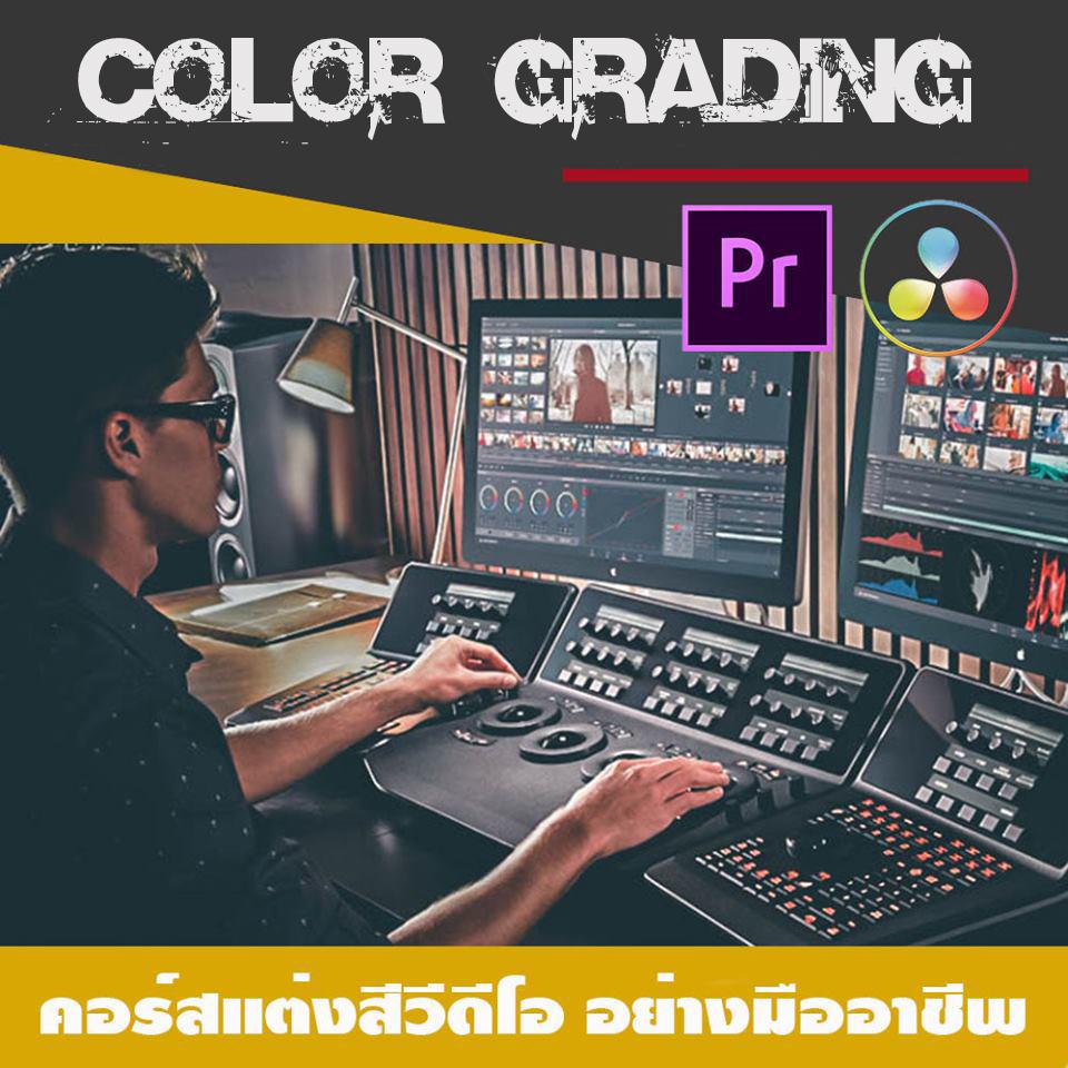 Creative Color Grading  Course